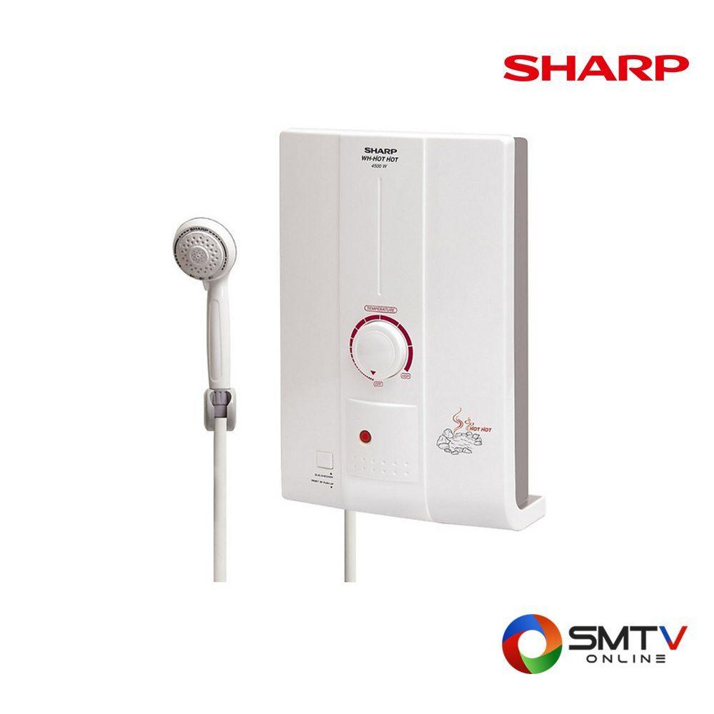SHARP เครื่องทำน้ำอุ่น 4500 วัตต์ รุ่น WH-HotHot ( WH-HotHot ) รหัสสินค้า : whhothot