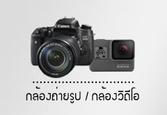 กล้องถ่ายรูป กล้องวิดีโอ