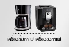 เครื่่องต้มกาแฟเครื่องชงกาแฟ