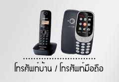 โทรศัพท์บ้าน โทรศัพท์มือถือ
