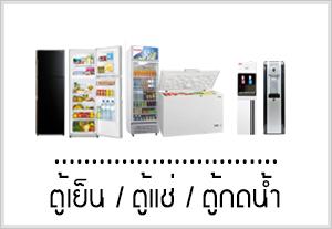 ตู้เย็น-ตู้แช่-ตู้กดน้ำ
