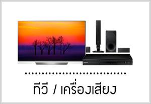 ทีวี-เครื่องเสียง-100