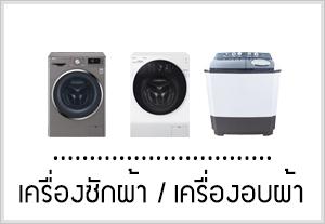 เครื่องซักผ้า-เครื่องอบผ้า