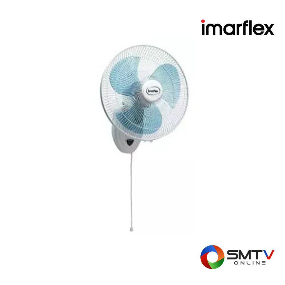 IMARFLEX พัดลมติดผนัง รุ่น IE-185 ( IE-185 ) รหัสสินค้า : ie185