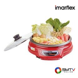 IMARFLEX หม้อสุกี้อเนกประสงค์ 1200 วัตต์ รุ่น LP-846 ( LP-846 ) รหัสสินค้า : lp846