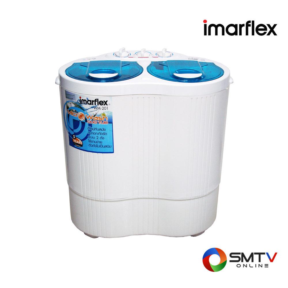 IMARFLEX เครื่องซักผ้าฝาบน 2 kg. รุ่น WM-201 ( WM-201 ) รหัสสินค้า : wm201
