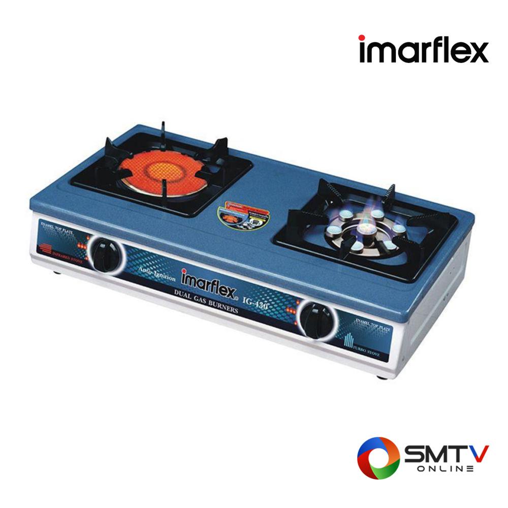 IMARFLEX เตาแก๊สหัวคู่ รุ่น IG-430