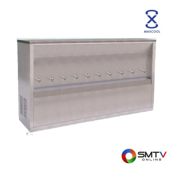 MAXCOOL ตู้ทำน้ำเย็นแบบต่อท่อ รุ่น MC 10P