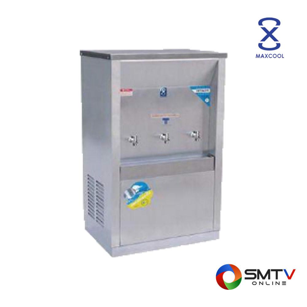 MAXCOOL ตู้ทำน้ำเย็น(แบบต่อท่อ) รุ่น MC-3PW ( MC-3PW ) รหัสสินค้า : mc3pw