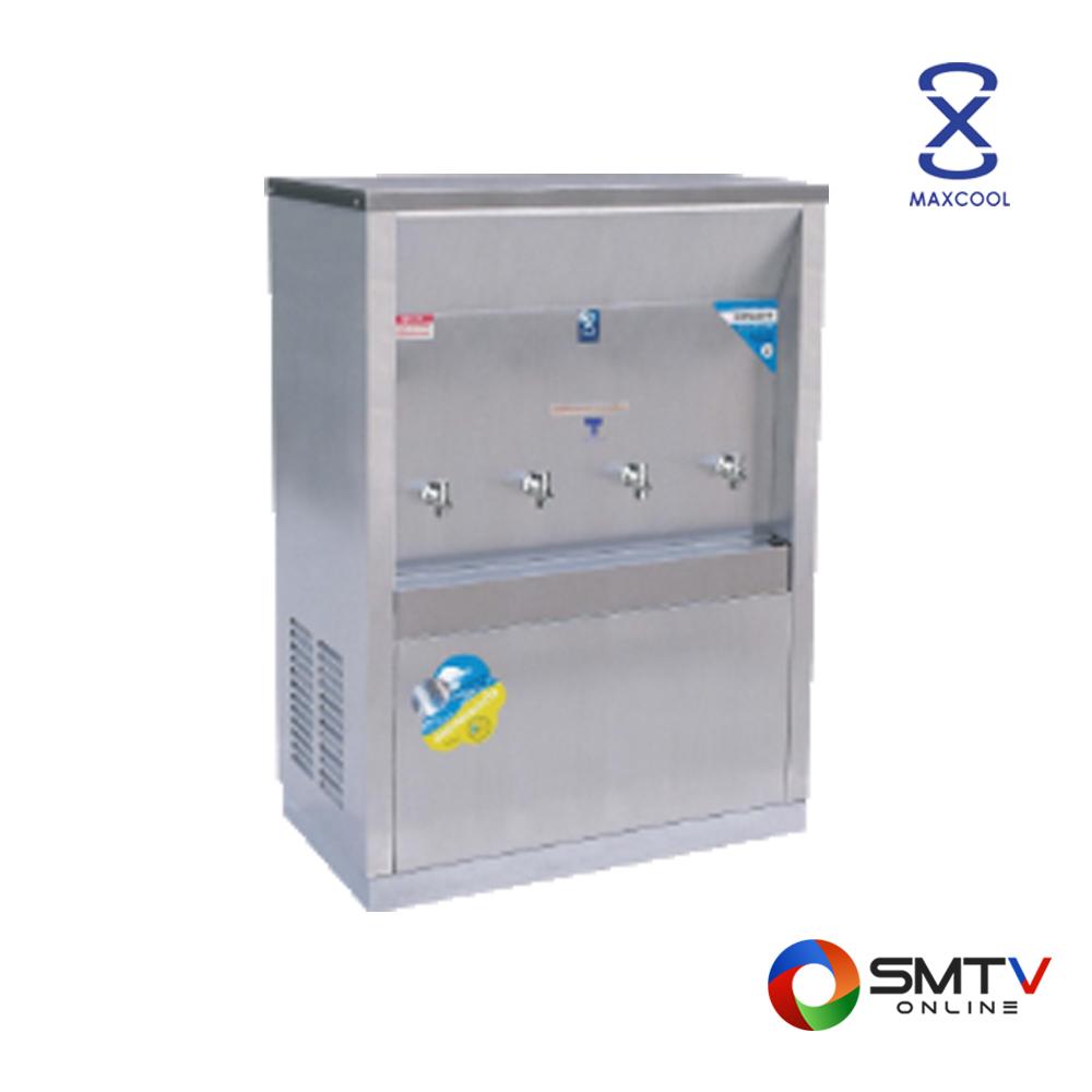 MAXCOOL ตู้ทำน้ำเย็น(แบบต่อท่อ) รุ่น MC-4PW