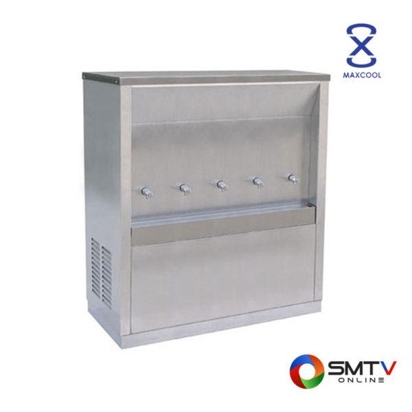 MAXCOOL-ตู้ทำน้ำเย็นแบบต่อท่อ-รุ่น-MC5P