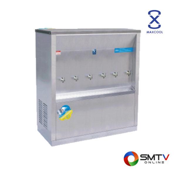 MAXCOOL-ตู้ทำน้ำเย็นแบบต่อท่อ-รุ่น-MC6P