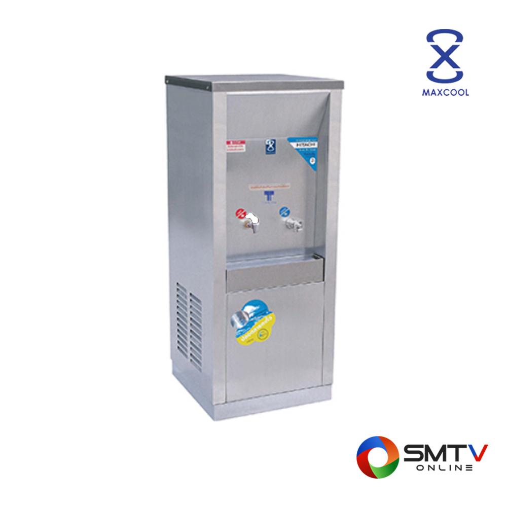 MAXCOOL ตู้ทำน้ำเย็น-น้ำร้อน(แบบต่อท่อ) รุ่น MCH-2PW