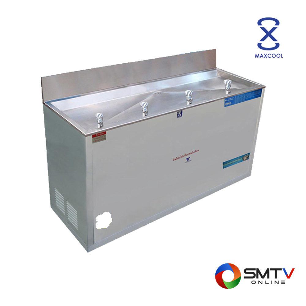 MAXCOOL ตู้ทำน้ำเย็น รุ่น MCR4 ( MCR4 ) รหัสสินค้า : mcr4