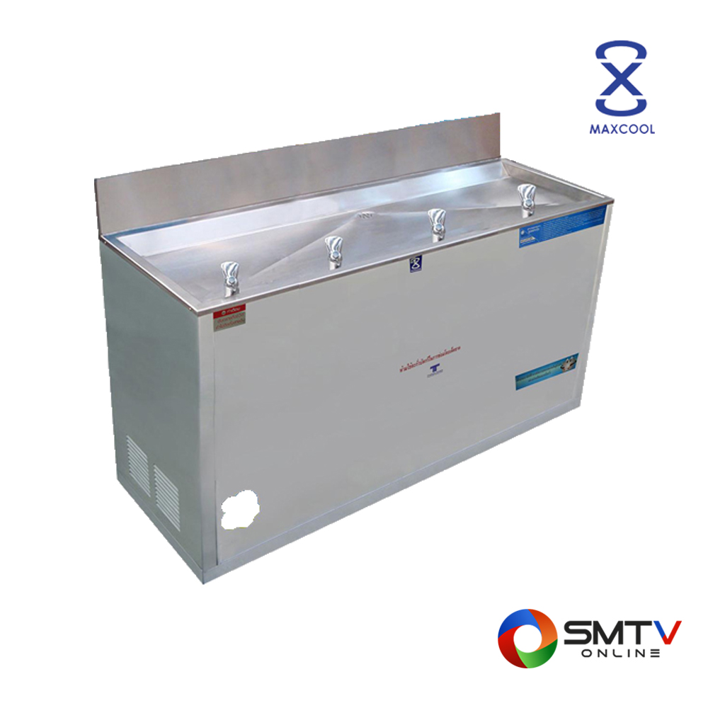 MAXCOOL ตู้ทำน้ำเย็น รุ่น MCR4