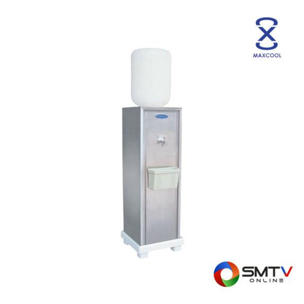 MAXCOOL-ตู้ทำน้ำเย็น-รุ่น-STANDARDSTD..