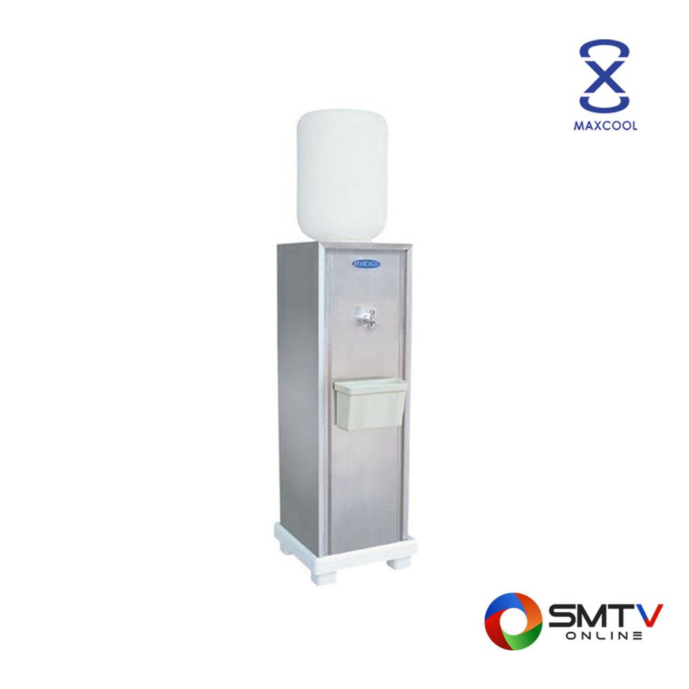 MAXCOOL ตู้ทำน้ำเย็น รุ่น STANDARD(STD)