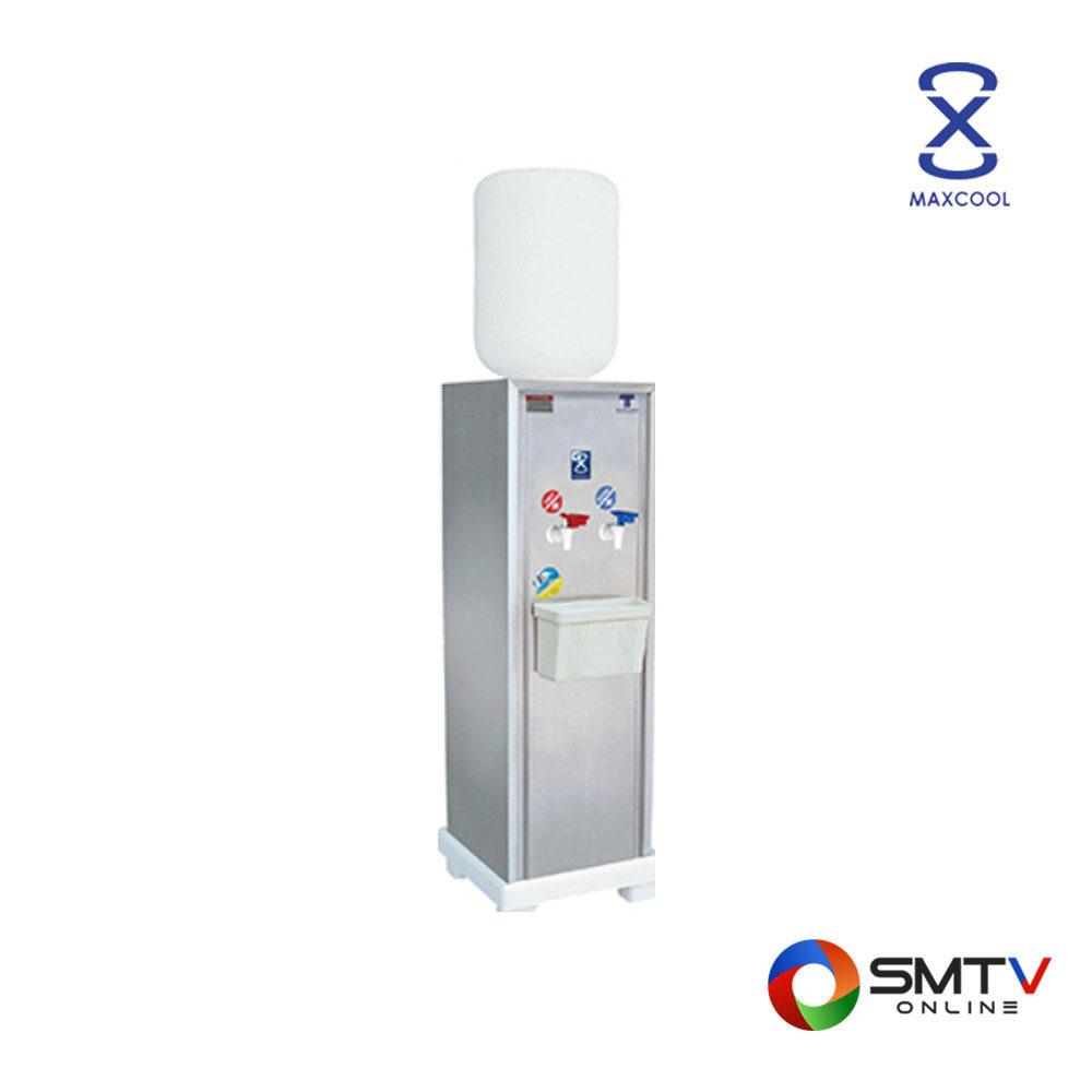 MAXCOOL ตู้ทำน้ำเย็น-น้ำร้อน รุ่น STH ( STH ) รหัสสินค้า :