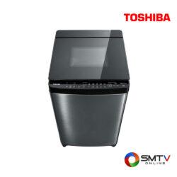 TOSHIBA เครื่องซักผ้า ฝาบน 15 กก. รุ่น AW-DG1600WT ( AW-DUG1700WT ) รหัสสินค้า : awdg1600wt
