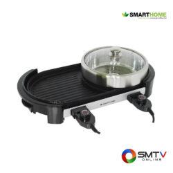 SMARTHOME เตาปิ้งย่างอเนกประสงค์ รุ่น GP-2000 ( GP-2000 ) รหัสสินค้า : gp2000