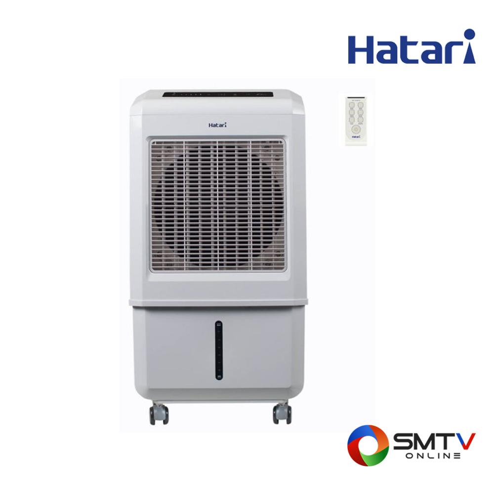 HATARI พัดลมไอเย็น รุ่น AC TURBO1