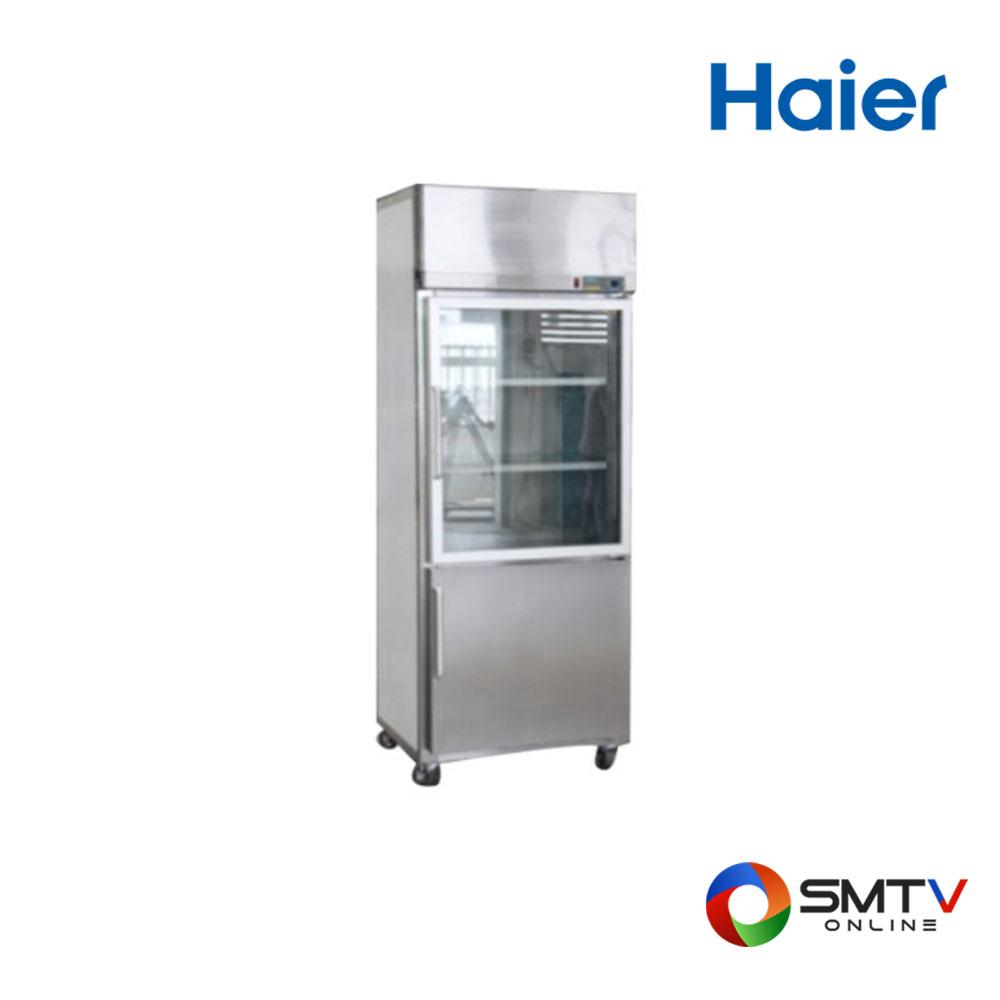 HAIER ตู้แช่เครื่องดื่ม 2 ประตู 11 คิว / 8 คิว รุ่น SC-1100PCS2