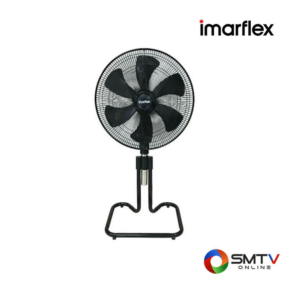 IMARFLEX พัดลมอุตสาหกรรม 18นิ้ว รุ่น IF-S450