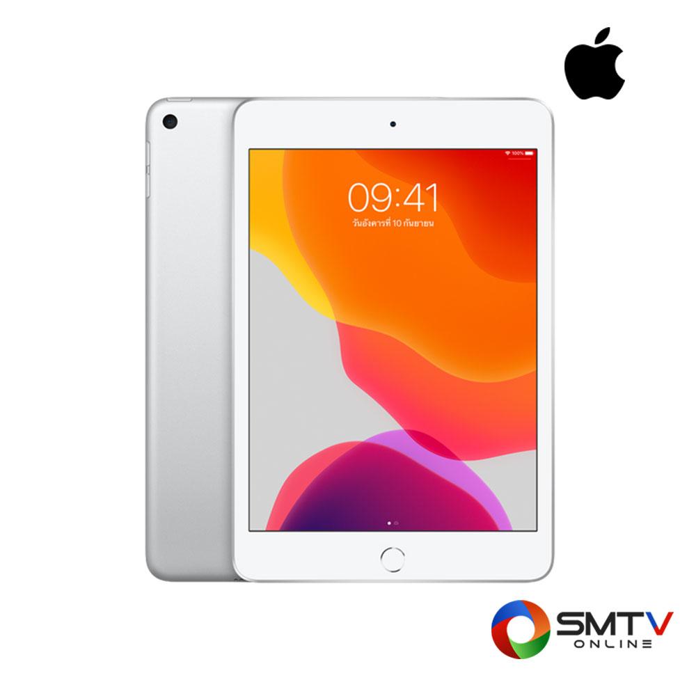 APPLE iPad mini Wi-Fi 256GB - Silver IPAD7.9 นิ้ว รุ่น MUU52TH/A
