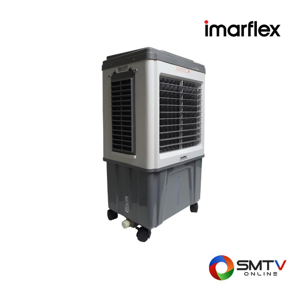 IMARFLEX พัดลมไอน้ำ พัดลมไอน้ำ30 ลิตร รุ่น IF-A06R