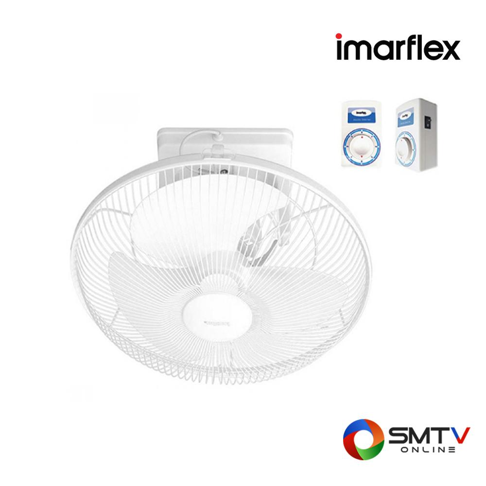 IMARFLEX พัดลมโคจร 16นิ้ว รุ่น IE-261