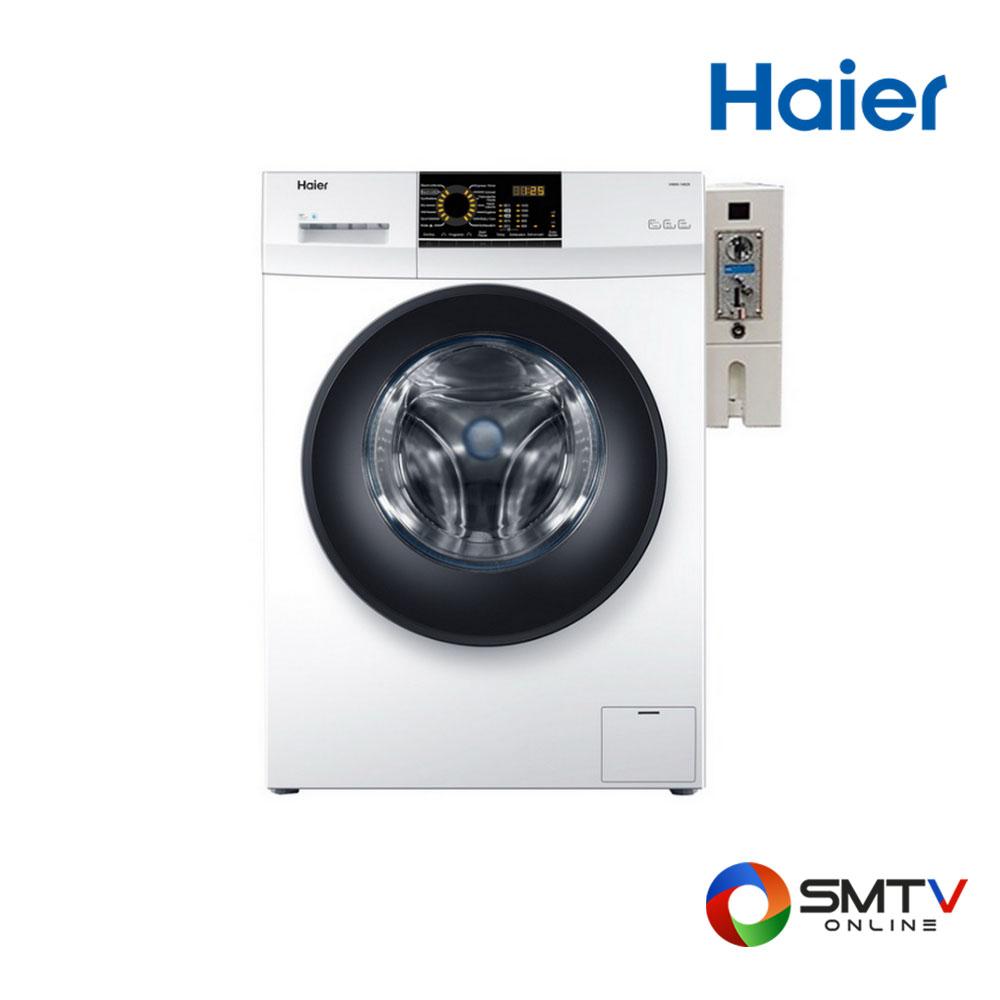 HAIERเครื่องซักผ้าแบบติดกล่องหยอดเหรียญ10 กก. รุ่น HW100-BP18029(CB)